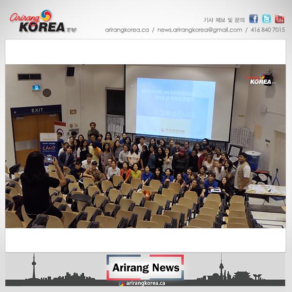 고등학생 대상 한국어 집중 캠프 종강식