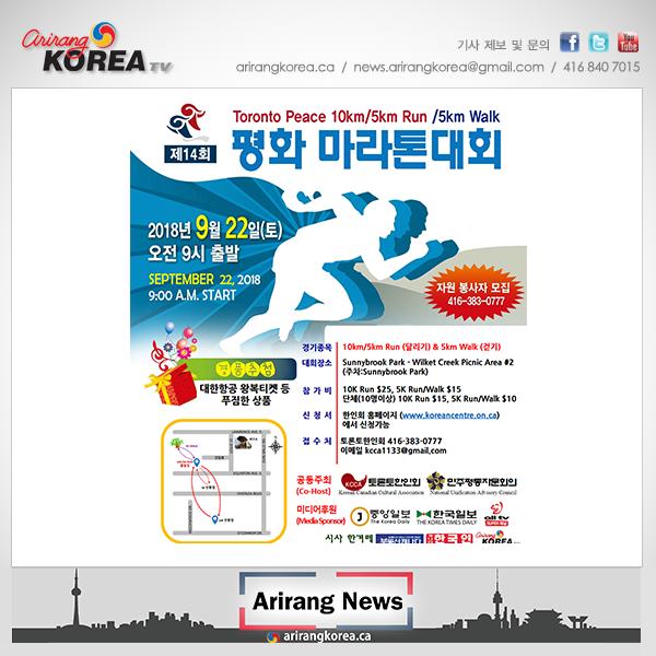 한인의 날 기념 제 14 회 평화마라톤대회