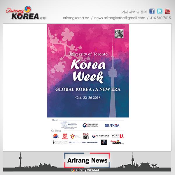 2018 토론토대 Korea Week 행사 개최