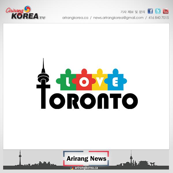 러브 토론토 캐나다 법률정보 소책자 출간
