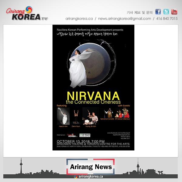 나빌레라 한국 공연예술 개발이 선보이는 '니르바나' 공연