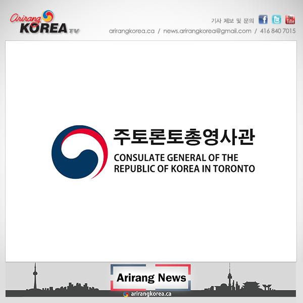 토론토총영사관,  '기소중지 재외국민 특별자수 기간'운용