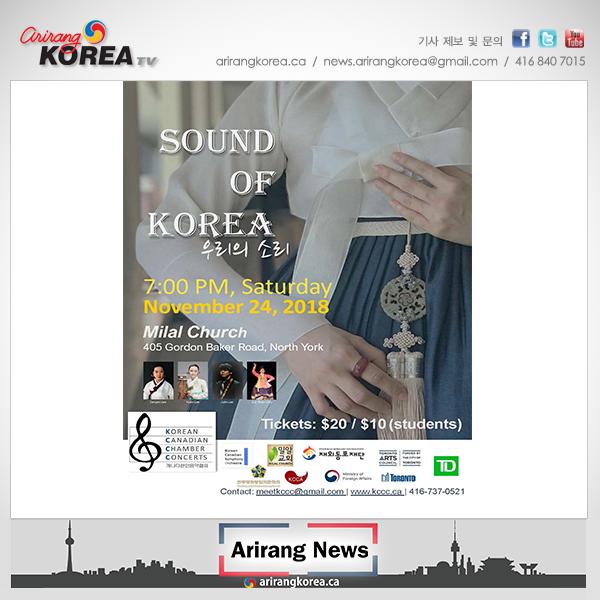 캐나다 한인음악협회 '한국의 소리' 공연