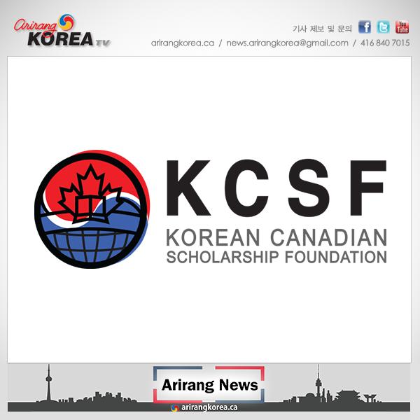 캐나다한인장학재단 장학생 선발공고