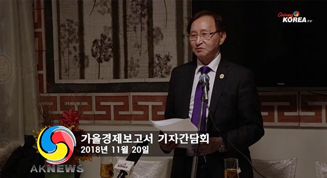 조성준 장관 가을경제 보고서 기자간담회