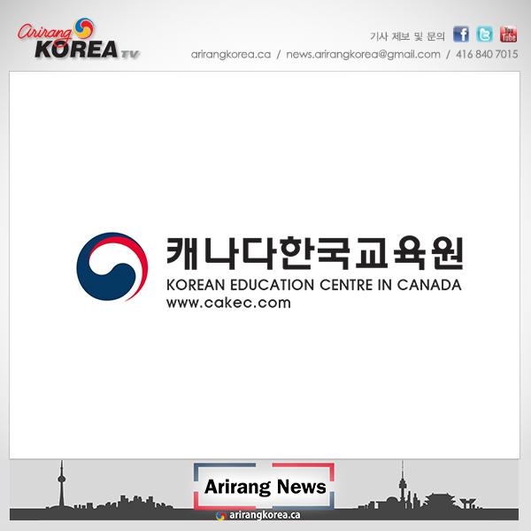 모국 정부 초청 장학생 및 한국 방문 프로그램 설명회
