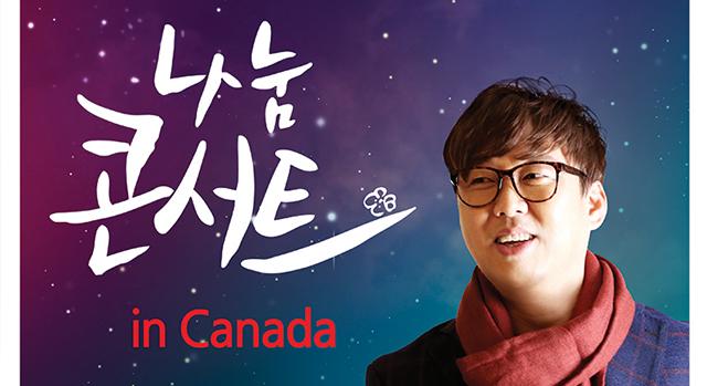 변진섭 나눔 콘서트 in Canada