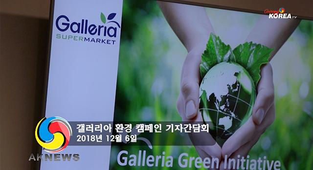 갤러리아 환경 캠페인 기자간담회