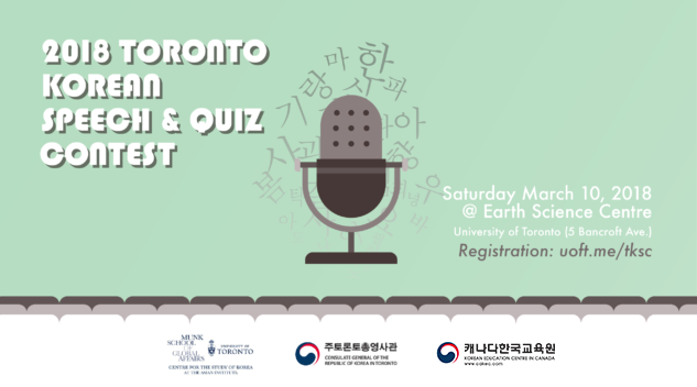 Toronto Korean Speech & Quiz Contest 2018 Promo