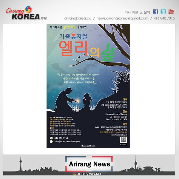 """제 3회 극단 브랜치스 정기공연 가족 힐링 뮤지컬 """"엘리의 숲"""""""