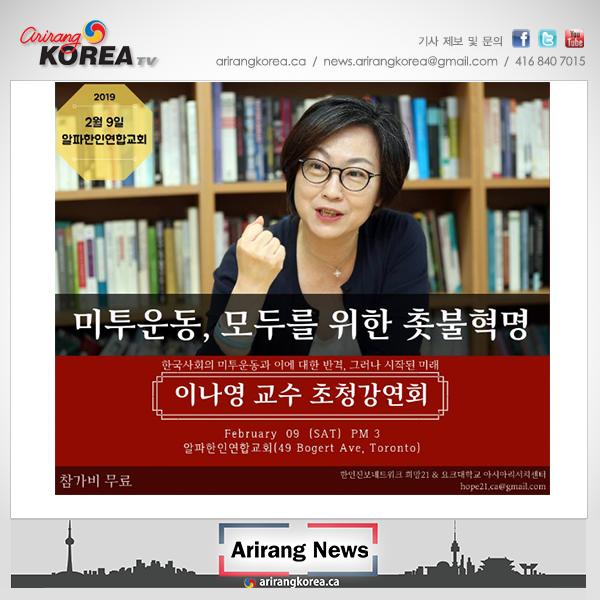 이나영 교수 토론토 초청강연회 개최