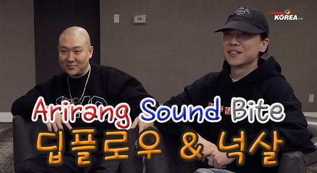 Arirang Sound Bite - 딥플로우/ 넉살
