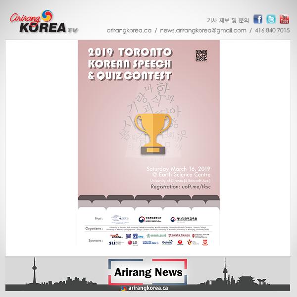 2019 토론토 한국어 말하기/퀴즈 대회 개최