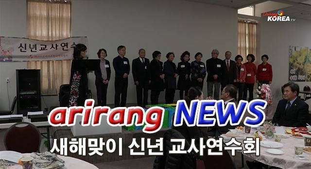 새해맞이 신년 교사연수회