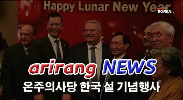 온주 의사당 한국 설 기념행사
