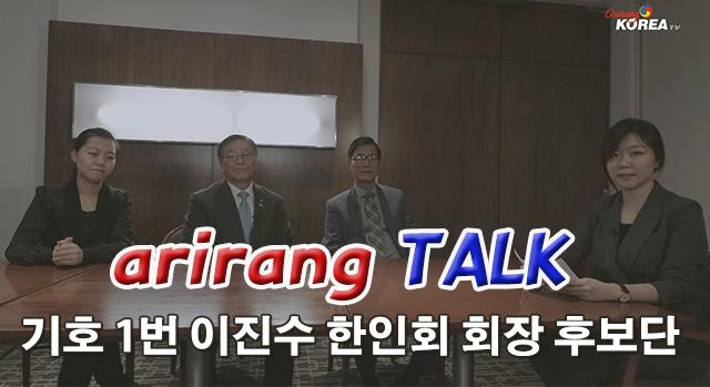 기호 1번 이진수 한인회 회장 후보팀 인터뷰