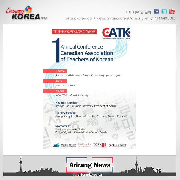캐나다한국어교육학회 (CATK) 제 1회 학술대회 개최