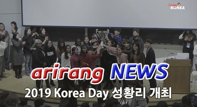 2019 Korea Day 성황리 개최