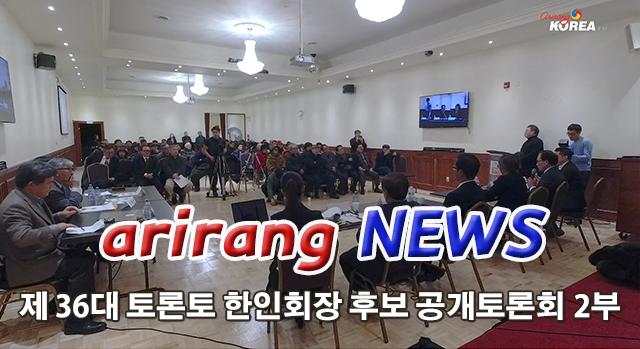 제 36대 토론토 한인회장 후보 공개토론회 2부
