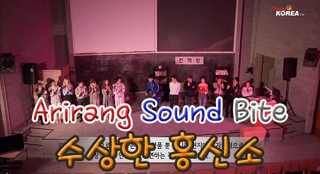 Arirang Sound Bite - 수상한 흥신소