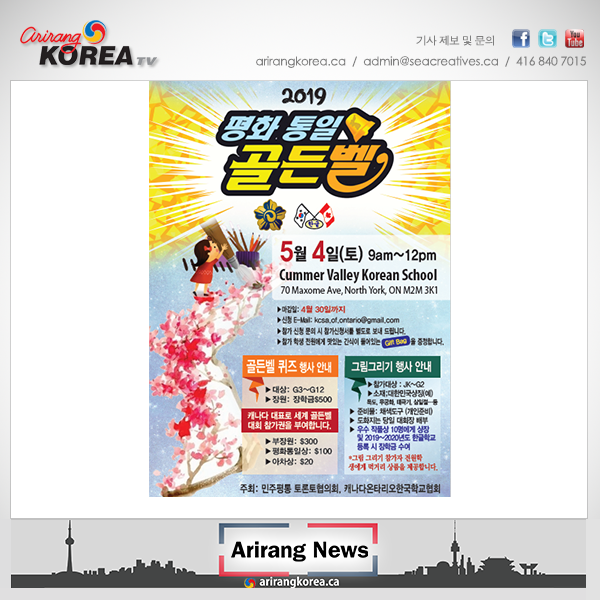 2019통일 골든벨 퀴즈 개최
