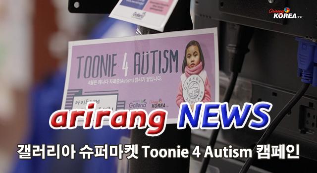 갤러리아 슈퍼마켓 Toonie 4 Autism 캠페인