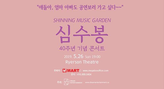 심수봉 데뷔 40주년 기념 토론토 콘서트