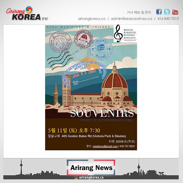캐나다한인음악협회 봄맞이 공연 개최