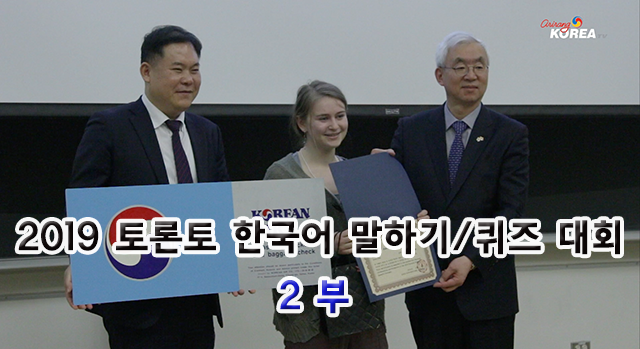 2019 Toronto Korean Speech & Quiz Contest Pt. 2