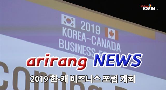 2019 한-캐 비즈니스 포럼