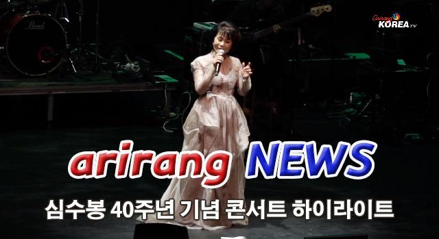 심수봉 40주년 기념 콘서트 하이라이트