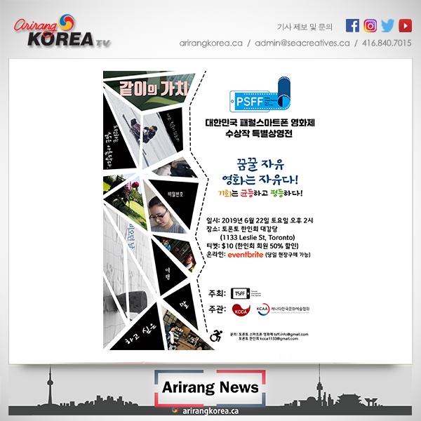 """""""2019 토론토 스마트폰 영화제 특별상영회"""""""