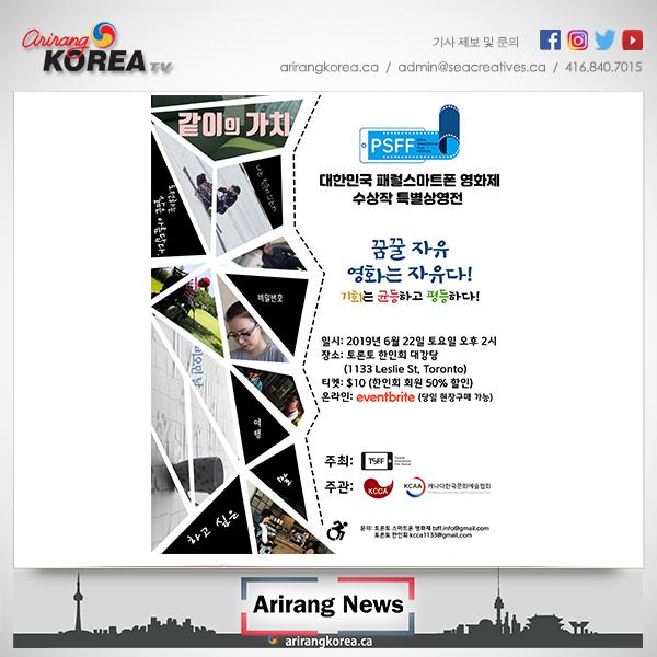 제 8 회 토론토 스마트폰 영화제, 한인회 특별상영전 개최