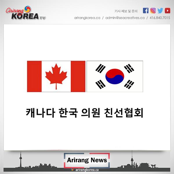 캐나다-한국 의원 친선협회와 캐한협회의 8 회 캐나다-한국 의회 토론회