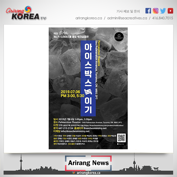 극단 브랜치스 드라마스쿨 2기 졸업 워크삽 아이스박스 녹이기