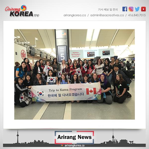 토론토 고등학생단, 한국으로 교육여행 떠나