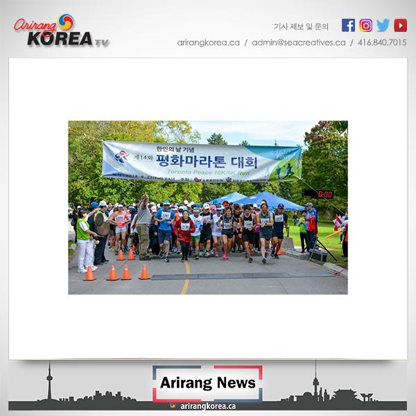 제 15회 한인의 날 기념 평화마라톤 대회 개최