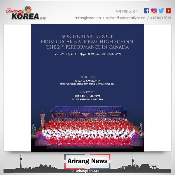 국립국악고등학교 '소리누리예술단'공연
