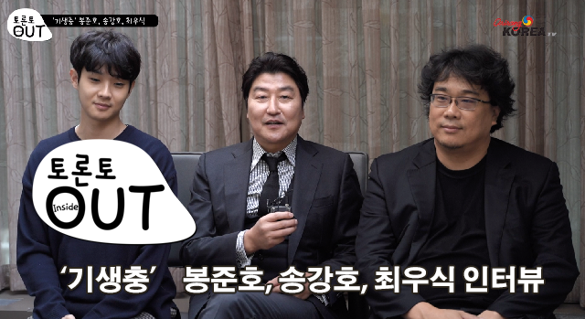 '기생충' 봉준호, 송강호, 최우식 인터뷰
