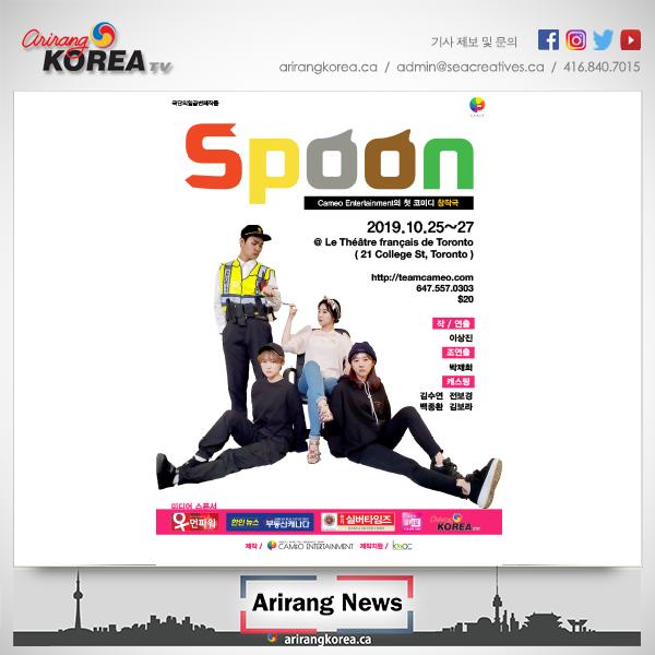 극단 카메오 연극 'Spoon' 공연