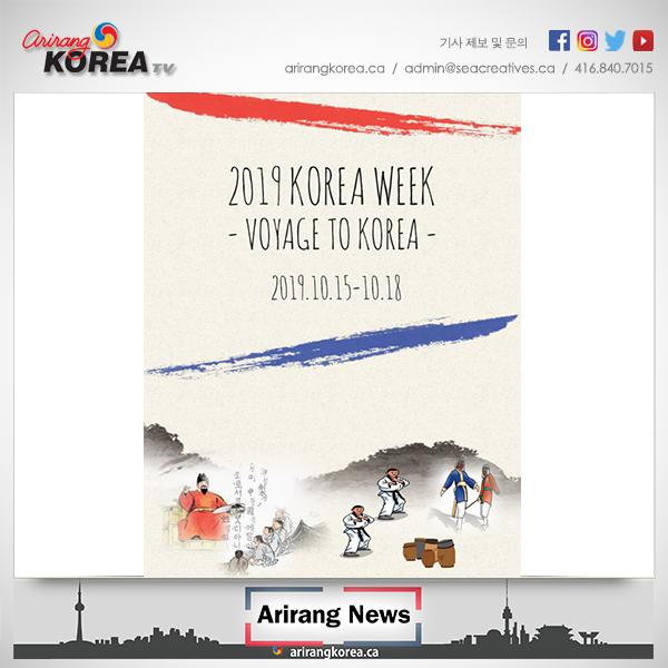 2019 한국주간(Korea Week) 행사 개최