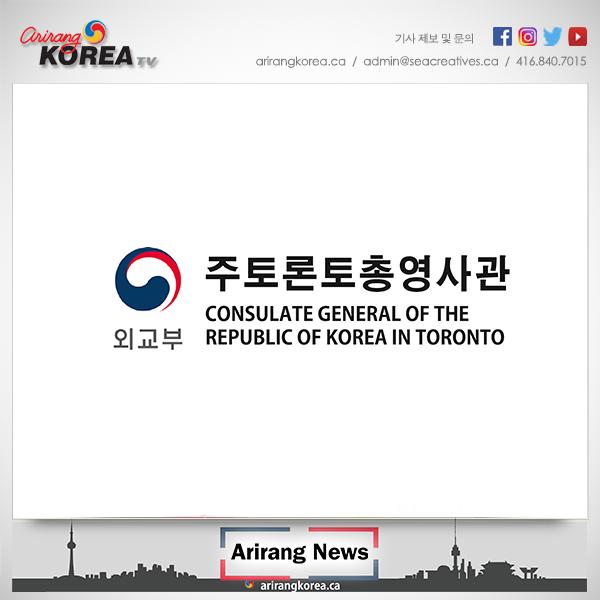 주토론토총영사관 사무직 행정직원 채용 공고
