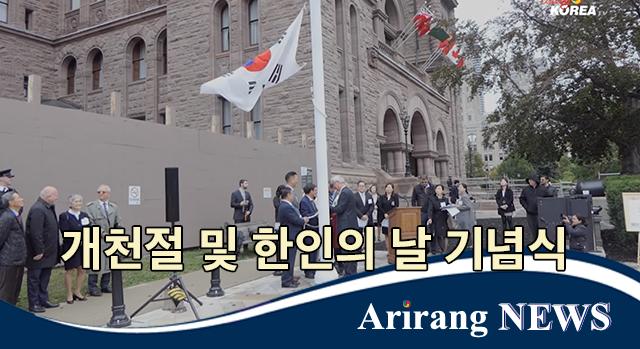 제4351주년 개천절 및 제38회 한인의 날 기념식