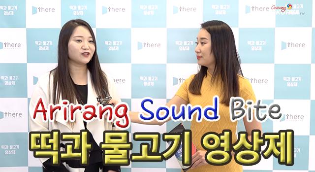 Arirang Sound Bite - 제 8회 떡과 물고기 영상제