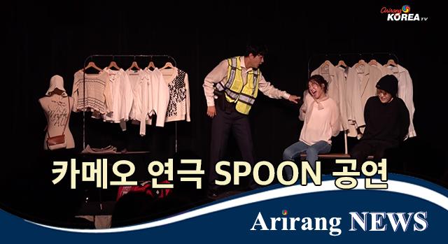 극단 카메오 7번째 연극 <SPOON> 공연