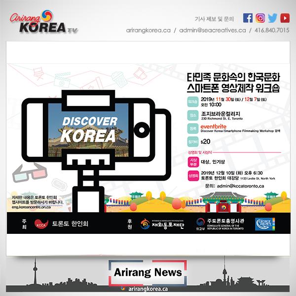 타민족 문화속의 한국문화 – 스마트폰 영상제작 워크숍 개최