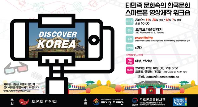 타민족 문화속의 한국문화 – 스마트폰 영상제작 워크숍