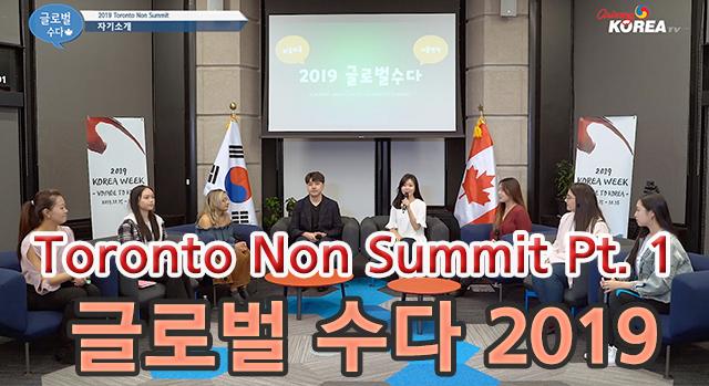 글로벌 수다 2019 Toronto Non Summit Pt. 1