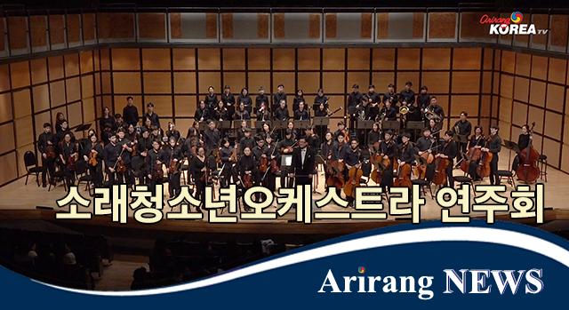 소래 청소년 오케스트라 제 19회 정기 연주회