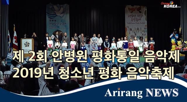 제 2회 안병원 평화통일 음악제 및 2019년 청소년 평화 음악축제